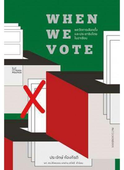 When We Vote: พลวัตการเลือกตั้งและประชาธิปไตยในอาเซียน