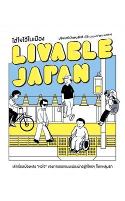 Liveable Japan ใส่ใจไว้ในเมือง