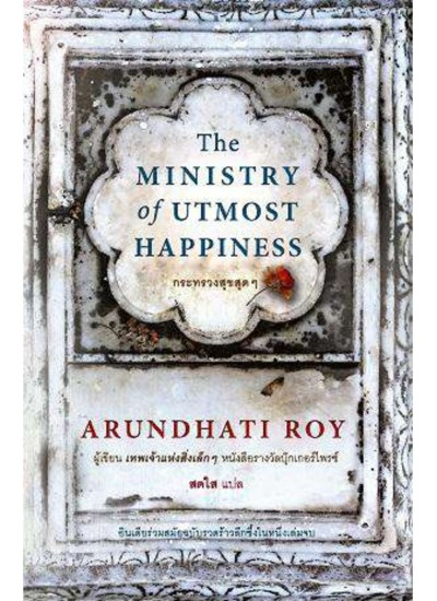 กระทรวงสุขสุดๆ : The Ministry of Utmost Happiness