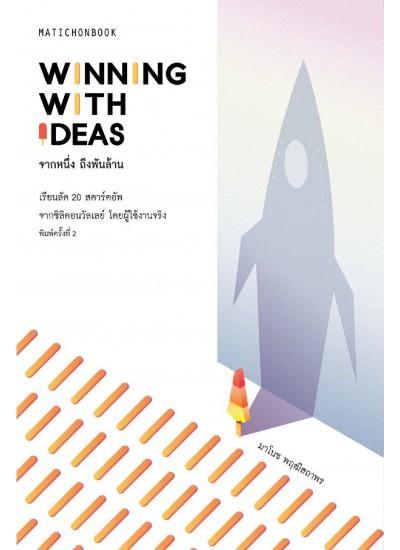 Winning with Ideas จากหนึ่ง ถึงพันล้าน
