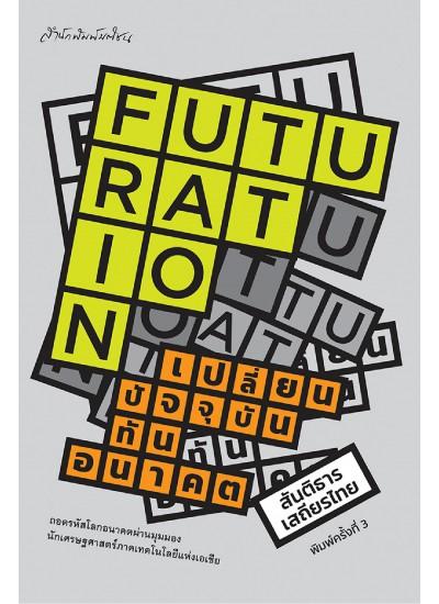 Futuration เปลี่ยนปัจจุบัน ทันอนาคต