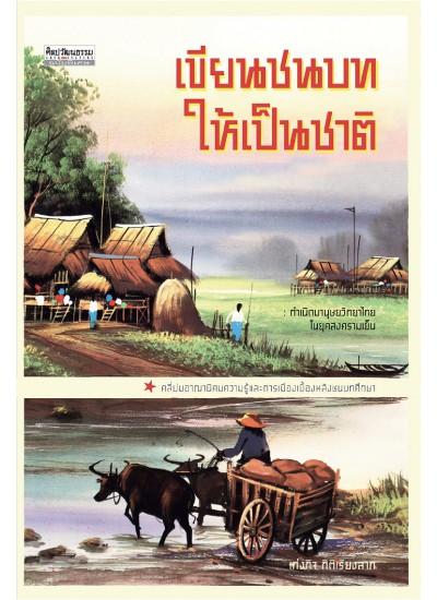 เขียนชนบทให้เป็นชาติ กำเนิดมานุษยวิทยาไทยในยุคสงครามเย็น