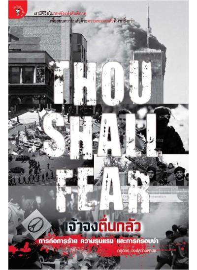 Thou Shall Fear : เจ้าจงตื่นกลัว การก่อการร้าย ความรุนแรง และการครอบงำ