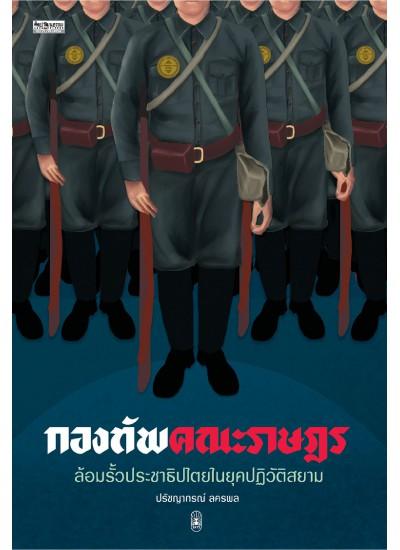 กองทัพคณะราษฎร  ล้อมรั้วประชาธิปไตยในยุคปฏิวัติสยาม
