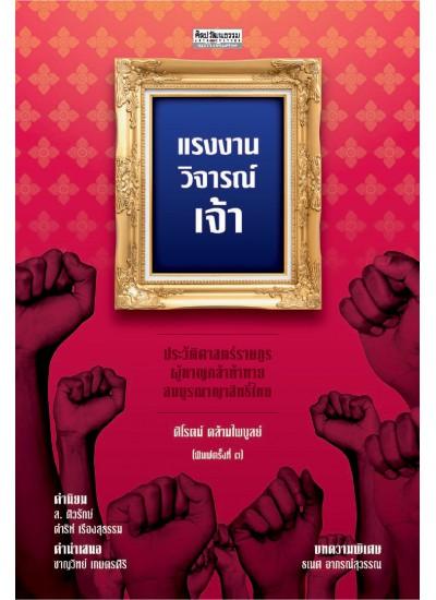 แรงงานวิจารณ์เจ้า ประวัติศาสตร์ราษฎรผู้หาญกล้าท้าทายสมบูรณาญาสิทธิ์ไทย พ.3 ฉบับปรับปรุง