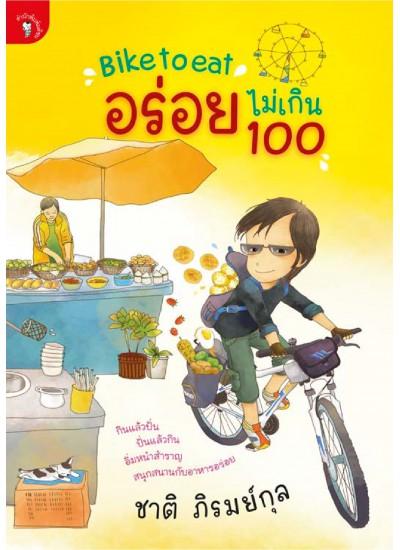 Bike to Eat อร่อยไม่เกิน 100
