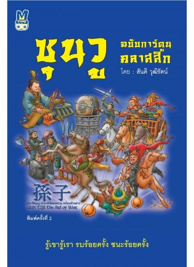 ซุนวู ฉบับการ์ตูนคลาสสิก