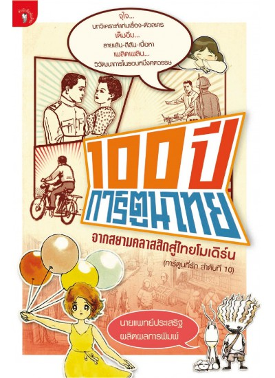 100 ปี การ์ตูนไทย