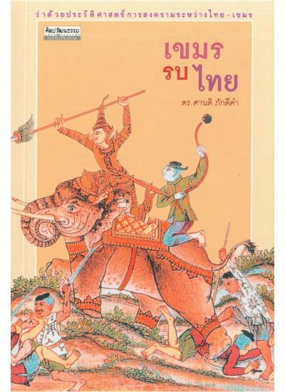 เขมรรบไทย