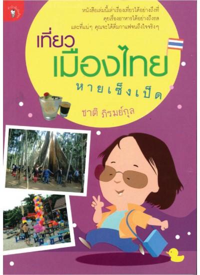 เที่ยวเมืองไทยหายเซ็งเป็ด